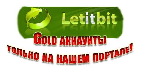 Ральт: бесплатные gold ключи на depositfiles 2012