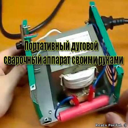 Как сделать сварочный аппарат своими руками в домашних условиях